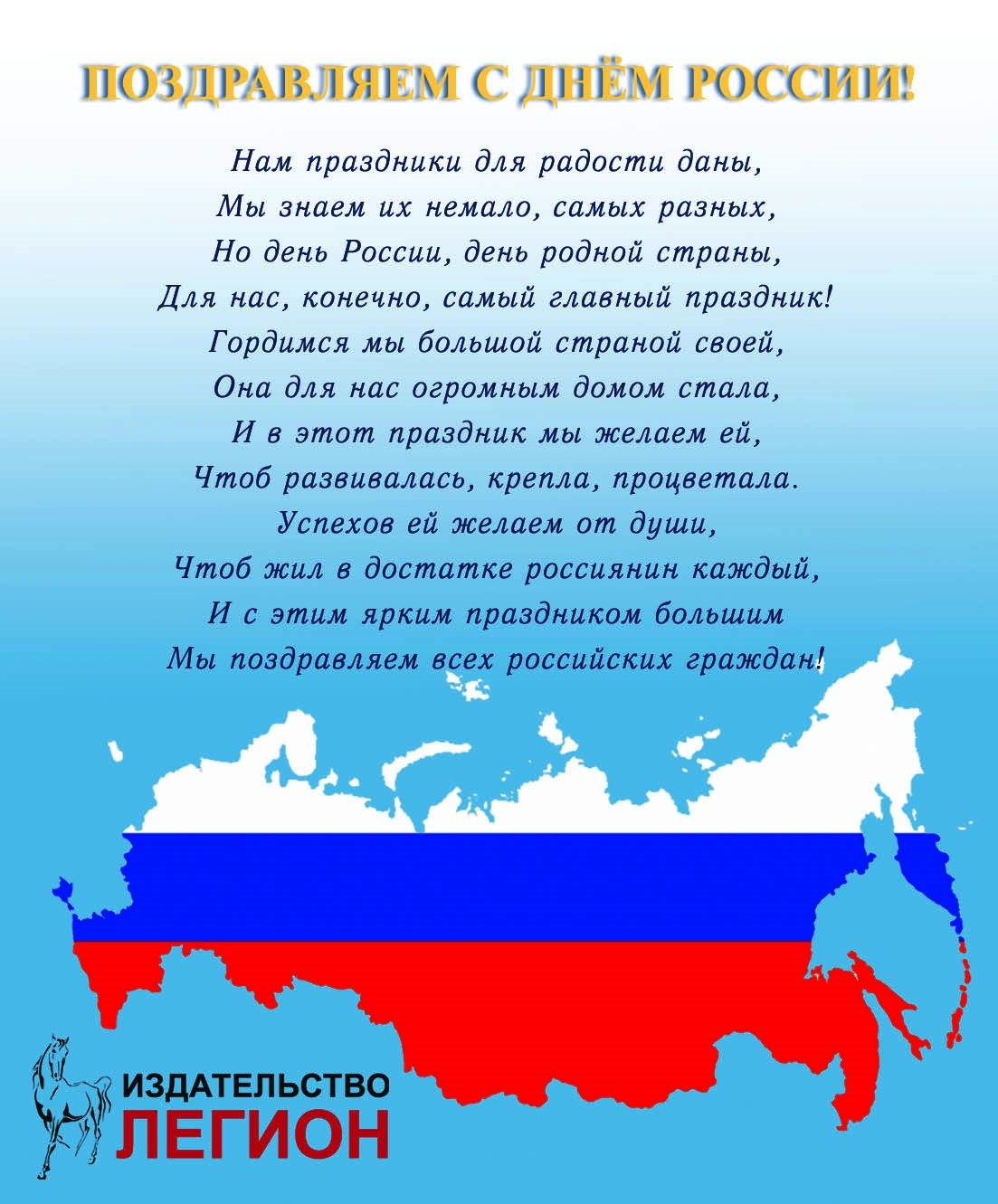 День России 2018 - Поздравок 37