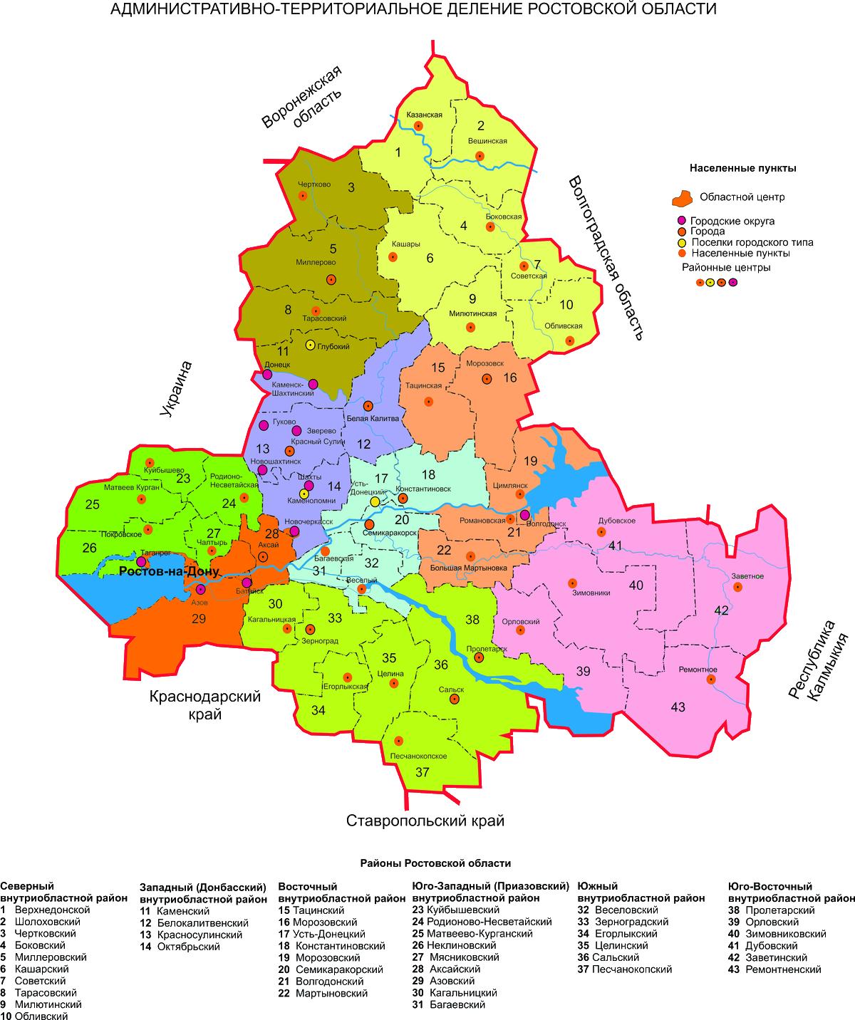Карта ростовской области по районам, анимированные ...: http://virtualnyeobrazy.ru/karta-rostovskoj-oblasti-po-rajonam.html